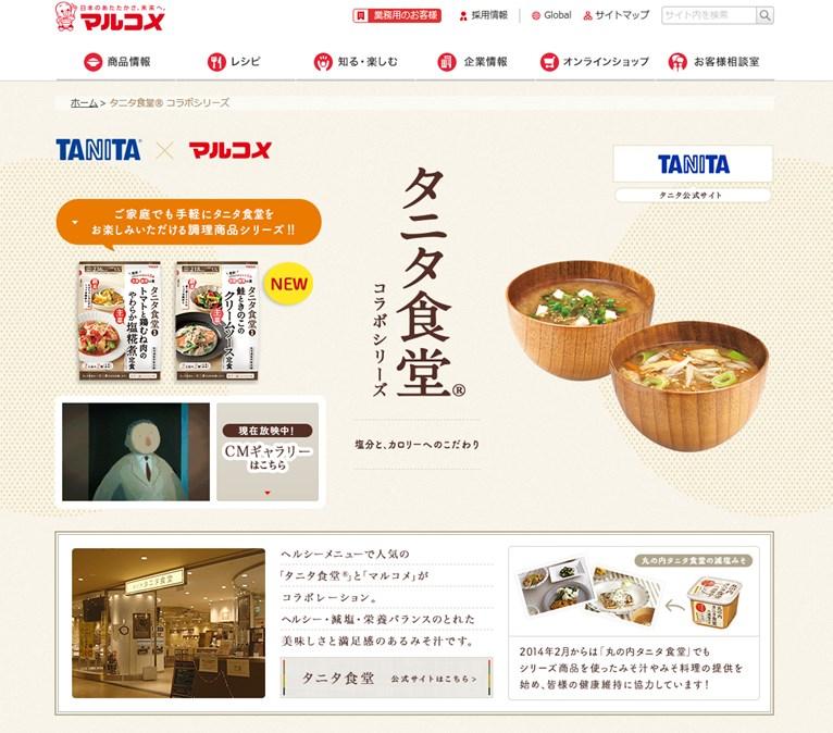 タニタ食堂×まるこめ調理商品シリーズの効果は?