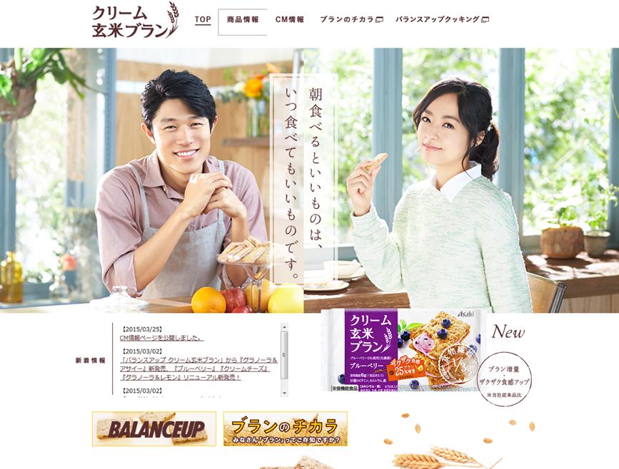 www.asahi-fh.com-balance_up-cgb