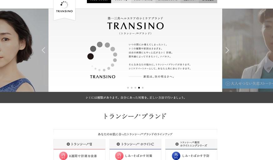 トランシーノブランド(TRANSINO)の効果は?口コミ・評判・評価レビュー