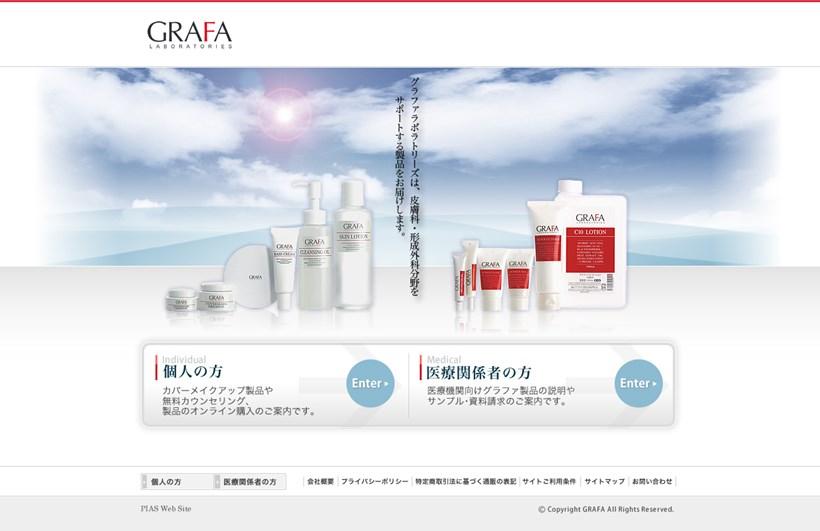 グラファメラノキュアHQ(GRAFA)