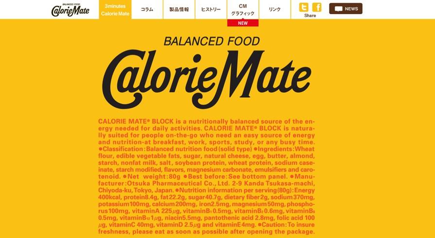 カロリーメイト(Calorie Mate)の効果は?
