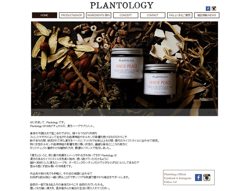 プラントロジー(Plantology)の効果は?口コミ・評判・評価レビュー