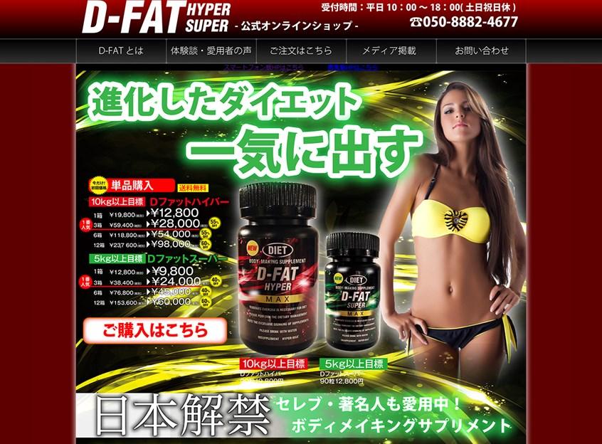 Dファットハイパー&Dファットスーパー(D-FAT)の効果は?口コミ・評判・評価レビュー
