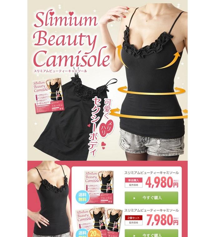 スリミアムビューティーキャミソール(Slimium Beauty Camisole) の効果は?口コミ・評判・評価レビュー