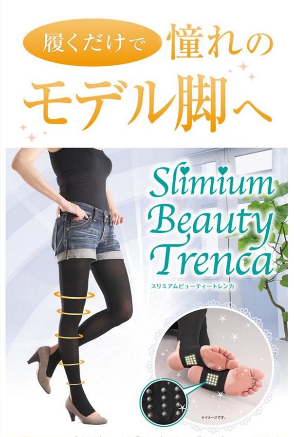 スリミアムビューティートレンカ(Slimiym Beauty Treanca)の効果は?口コミ・評判・評価レビュー