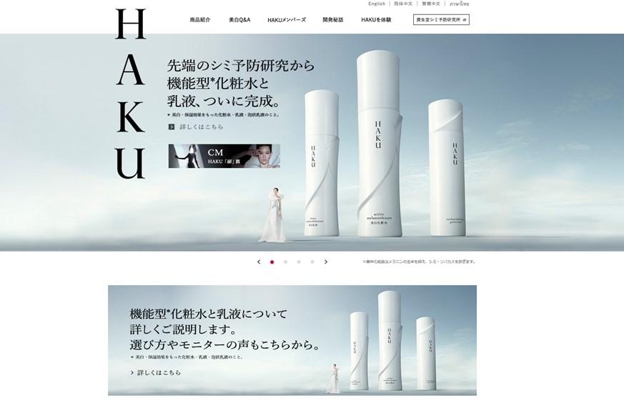 ハクメラノフォーカスCR (HAKu)の効果は?口コミ・評判・評価レビュー