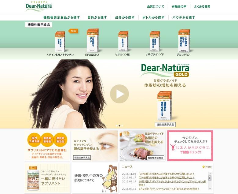 ディアナチュラ(Dear Natura)の効果は?口コミ・評判・評価レビュー