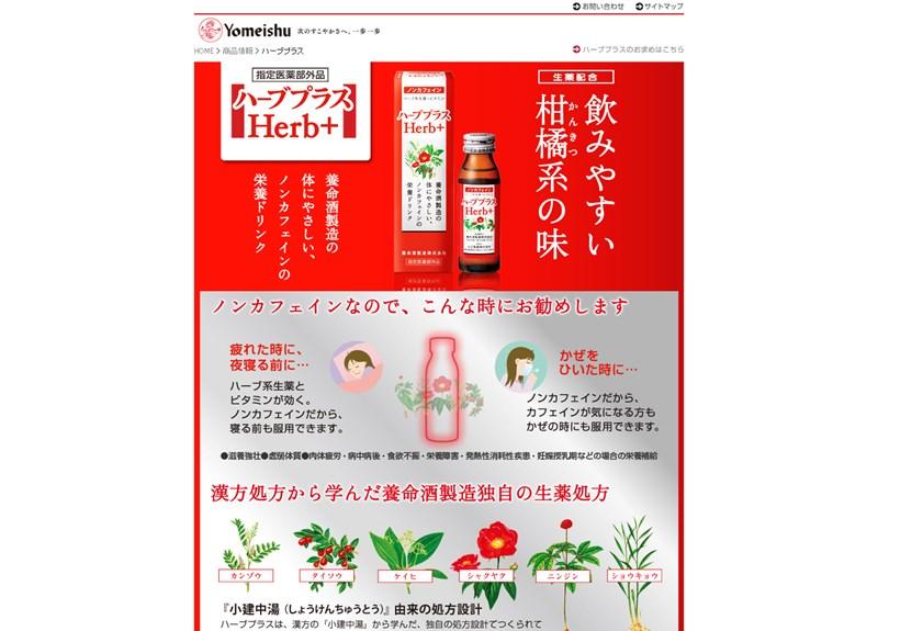 ハーブプラス(Herb+)の効果は?口コミ・評判・評価レビュー