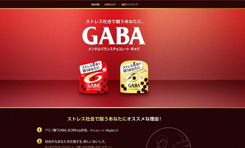 キャバ(GABA)の効果は?口コミ・評判・評価レビュー