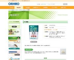 オリヒロ葉酸サプリ(ORIHIRO)の効果は?口コミ・評判・評価レビュー