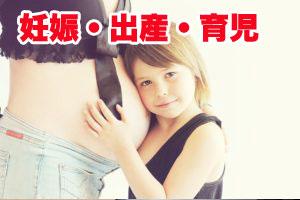 妊娠,出産,育児