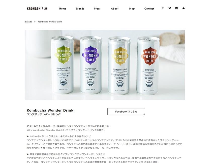 コンブチャワンダードリンク(Kombucha Wonder Drink)の効果は?口コミ・評判・評価レビュー