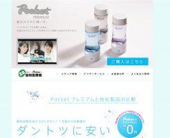 携帯水素発生ボトルポケット(Pockt)の効果は?口コミ・評判・評価レビュー