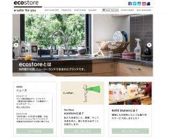 エコストア(ecostore)の効果は?口コミ・評判・評価レビュー