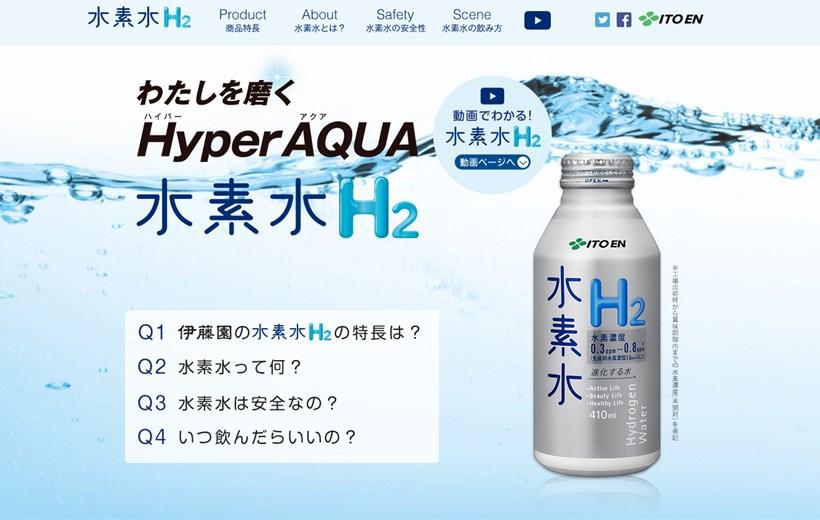 水素水H2(伊藤園)の効果は?口コミ・評判・評価レビュー