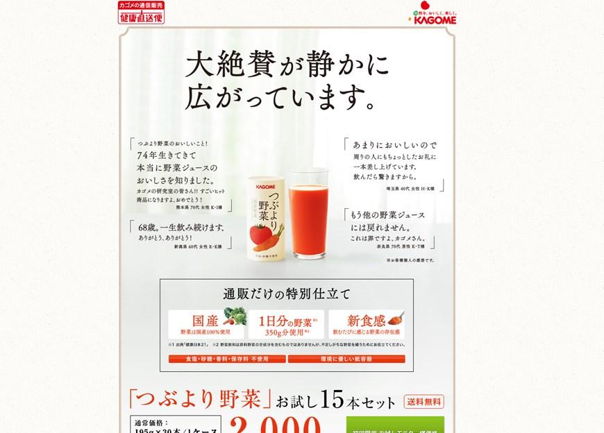 つぶより野菜(KAGOME)の効果は?口コミ・評判・評価レビュー