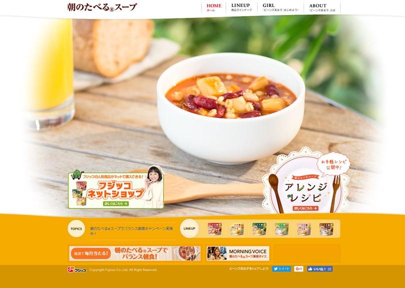 朝の食べるスープ(フジッコ)の効果は?口コミ・評判・評価レビュー