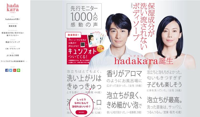 ハダカラ(hadakara)の効果は?口コミ・評判・評価レビュー