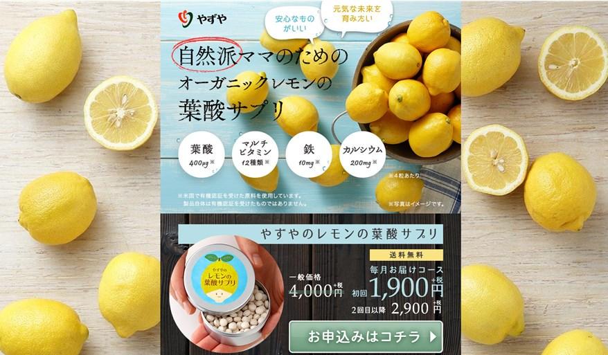 やずやのレモン葉酸サプリの効果は?口コミ・評判・評価レビュー