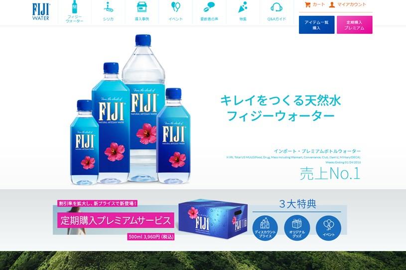 フィジーウォーター(FIJI Water)の効果は?口コミ・評判・評価レビュー