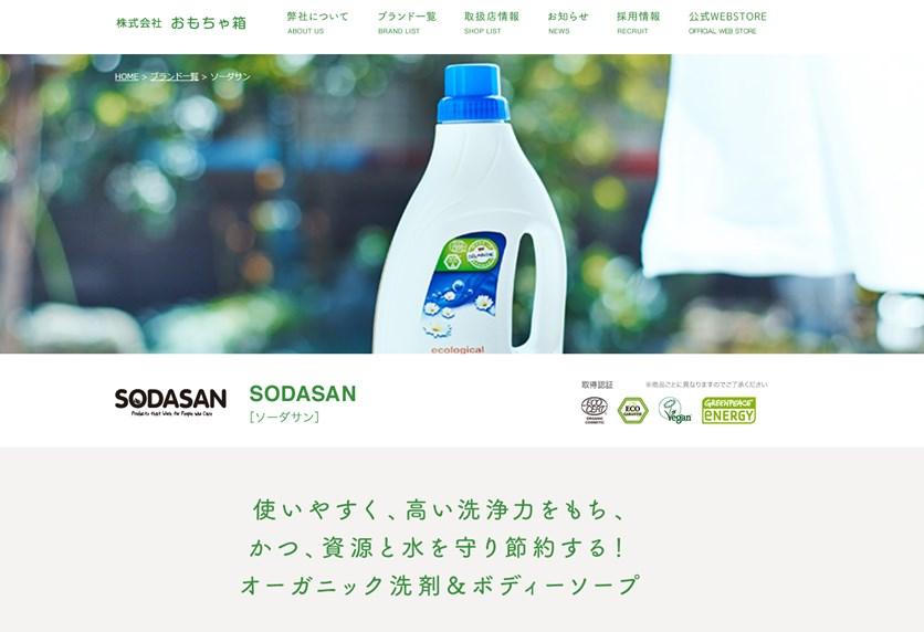 ソーダサン(SODASAN)の効果は?口コミ・評判・評価レビュー
