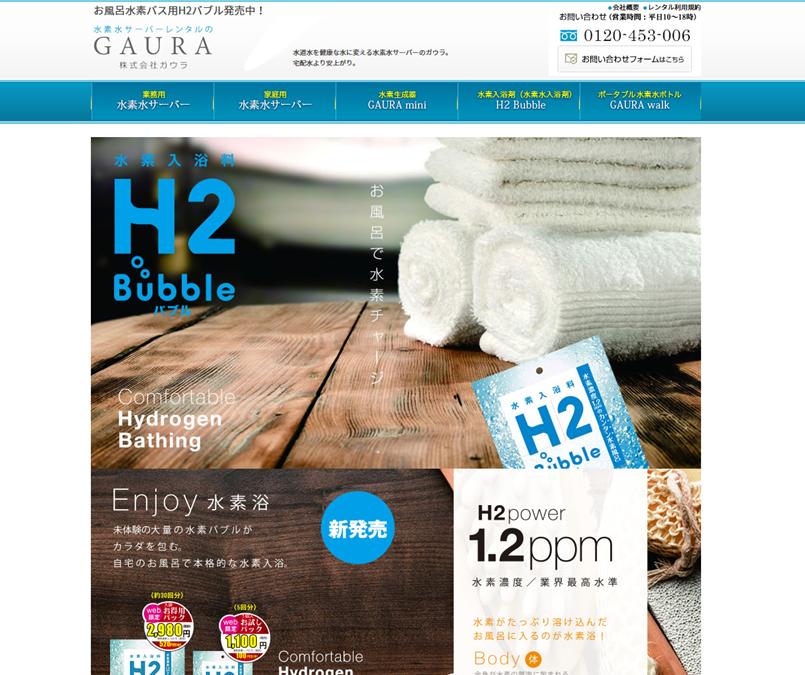 水素入浴料(H2Bubble)の効果は?口コミ・評判・評価レビュー