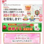 ダイエットプアール茶(ティーライフ)の口コミ・評価・レビュー