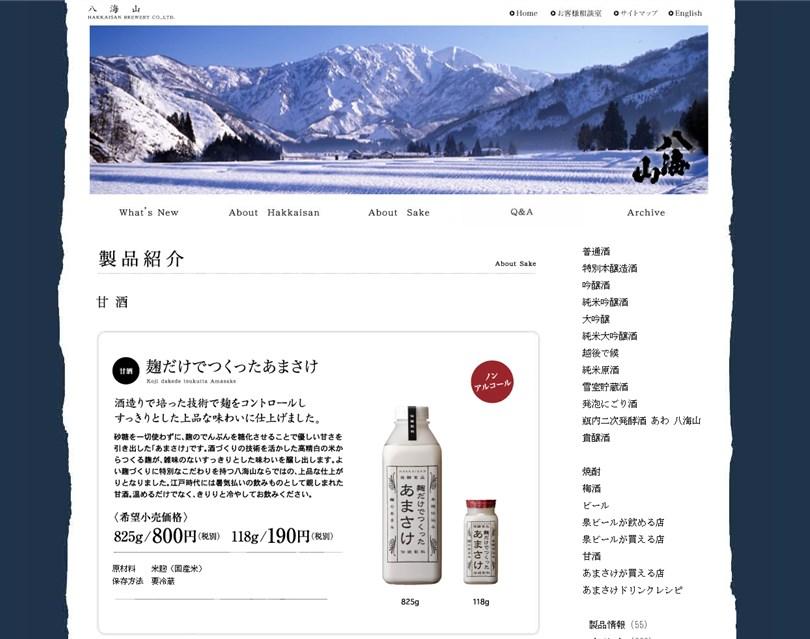 麹だけでつくった甘酒 (八海山)の口コミ・評価・レビュー