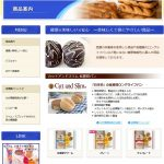 カットアンドスリム低糖質パン(ピアンタ)の口コミ・評価・レビュー