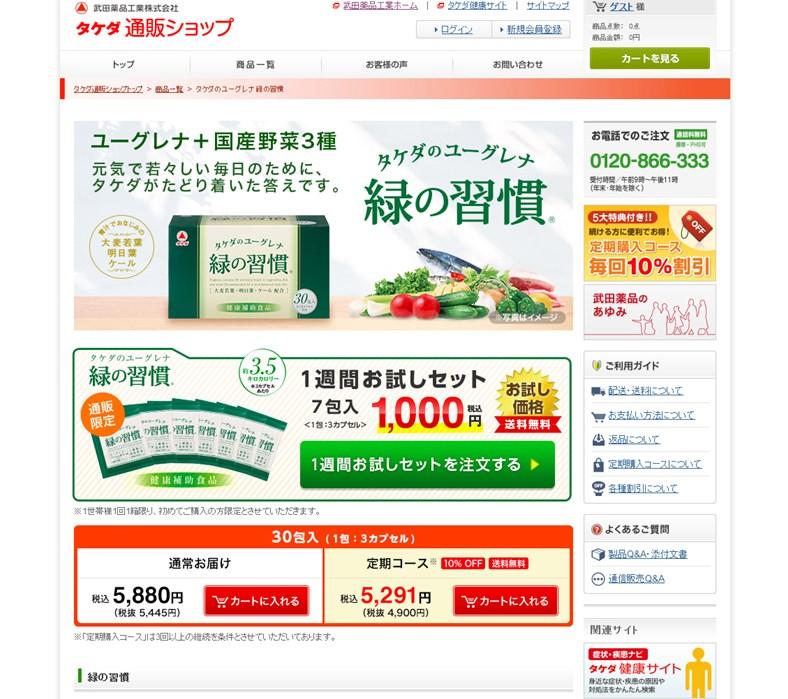 タケダのユーグレナ緑の習慣の口コミ・評価・レビュー