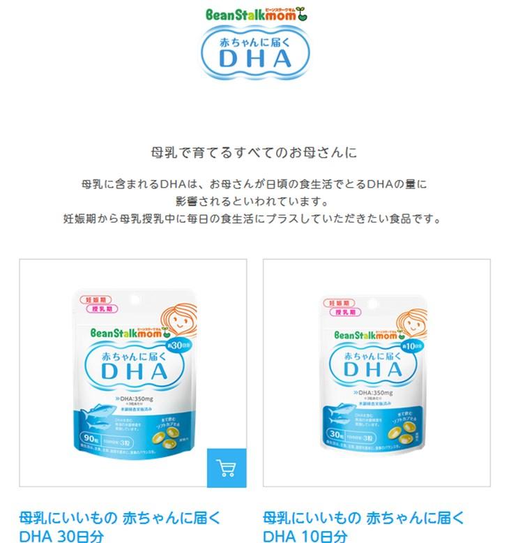母乳にいいもの赤ちゃんに届くDHAの効果は?口コミ・評判・評価レビュー