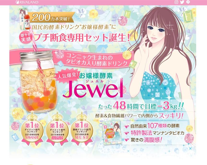 お嬢様酵素ジュエル(jewel)の効果は?口コミ・評判・評価レビュー