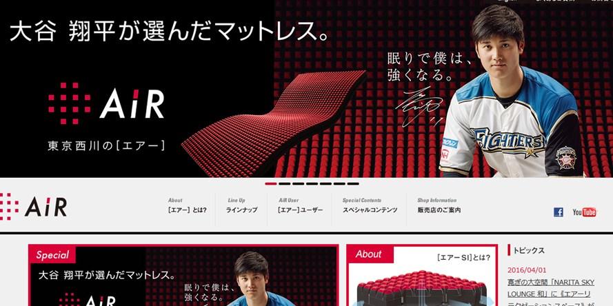 東京西川のエアー(AiR)の効果は?口コミ・評判・評価レビュー