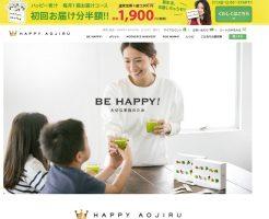 東原亜希ハッピー青汁(happy aojiru)の効果は?口コミ・評判・評価レビュー