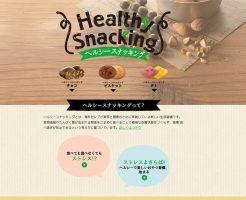 ヘルシースナッキング(Healthy Snacking)の効果は?口コミ・評判・評価レビュー