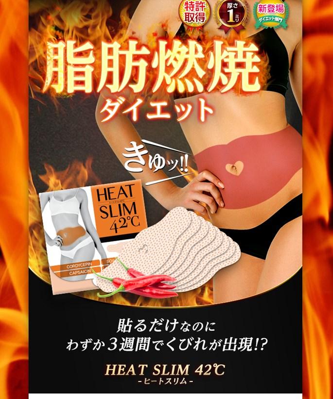 ヒートスリム42℃(お腹に貼るだけ速攻くびれメイク)の効果は?口コミ・評判・評価レビュー