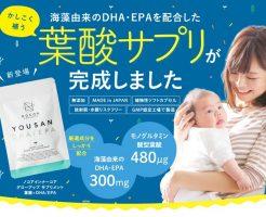 ノコア葉酸+DHA+EPA(NOCOR)の効果は?口コミ・評判・評価レビュー