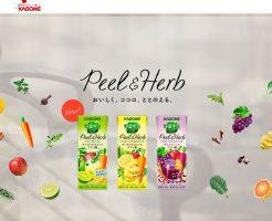 野菜生活 ピール&ハーブ( Peel&Herb)の効果は?口コミ・評判・評価レビュー