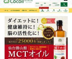 MCTオイル(100%ココナッツ油)の効果は?口コミ・評判・評価レビュー