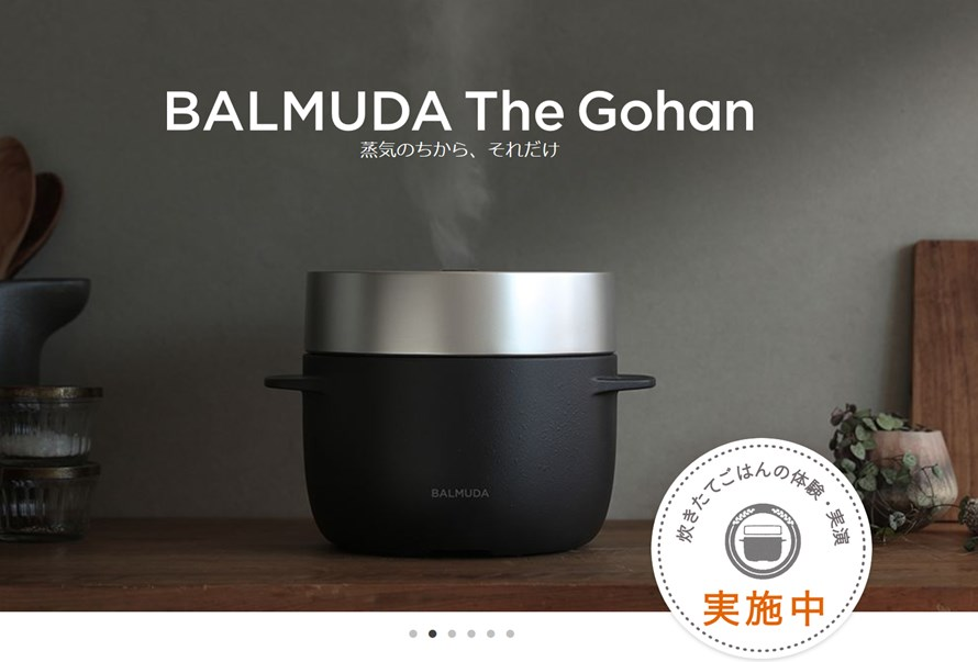 バルミューダ炊飯器(BALMUDA)の効果は?口コミ・評判・評価レビュー