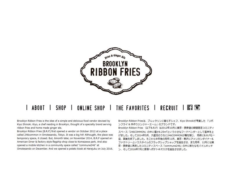 ブルックリンリボンフライ(BROOKLYN RIBBON FRIES)