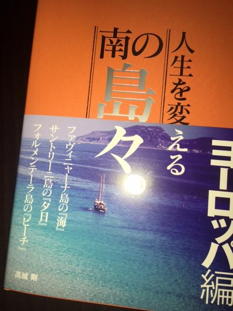 美女子部スタッフがオススメする書籍『人生を変える南の島々。』