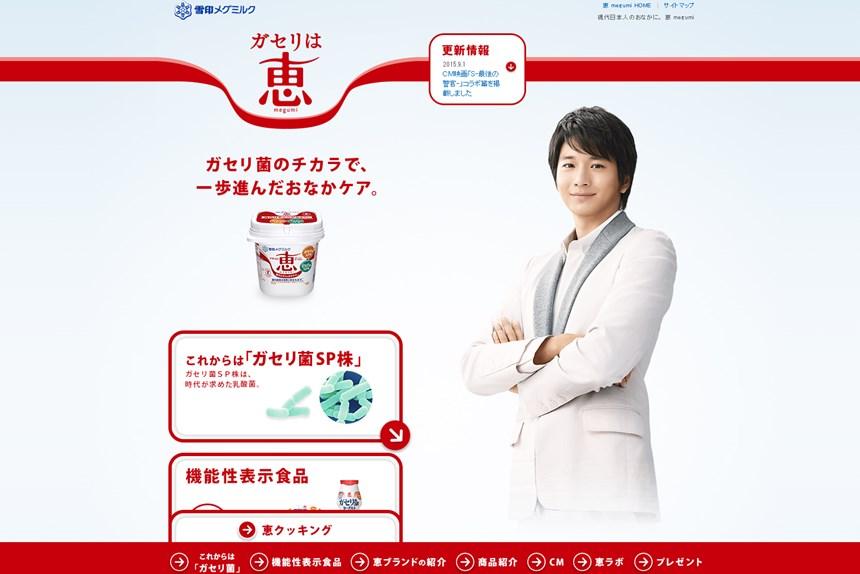 恵(megumi)ガセリ菌SP株ヨーグルトの効果は?