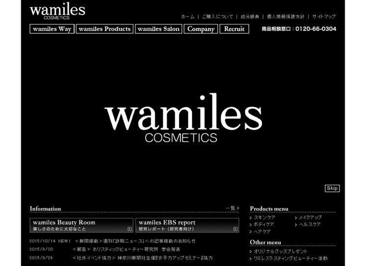 ワミレス(wamiles)の効果は?口コミ・評判・評価レビュー