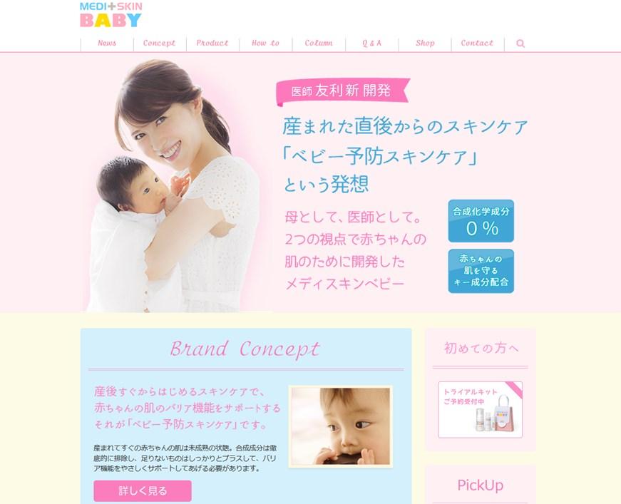 メディスキンベビー(MEDI+SKIN BABY友利 新開発)の効果は?口コミ・評判・評価レビュー