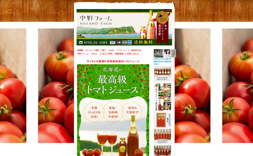 高級トマトジュース (余市SUNSET)の効果は?口コミ・評判・評価レビュー