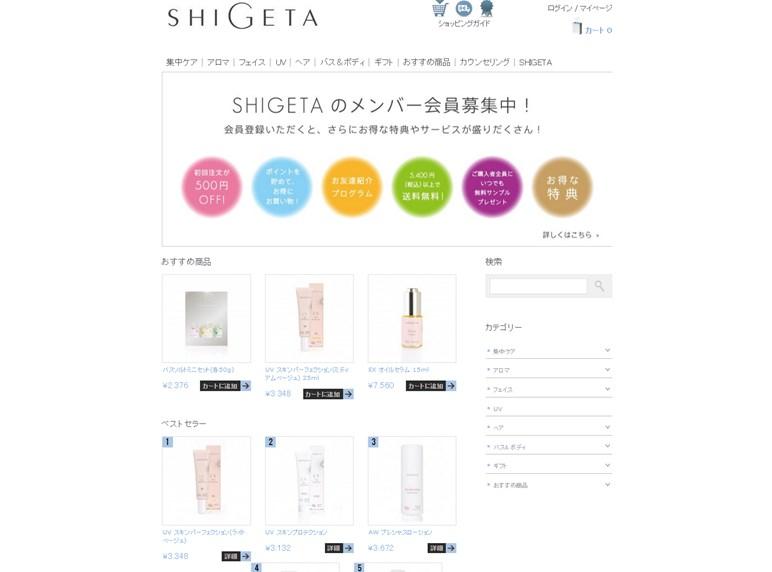 シゲタバスソルトミニ(SHIGETA )の効果は?口コミ・評判・評価レビュー