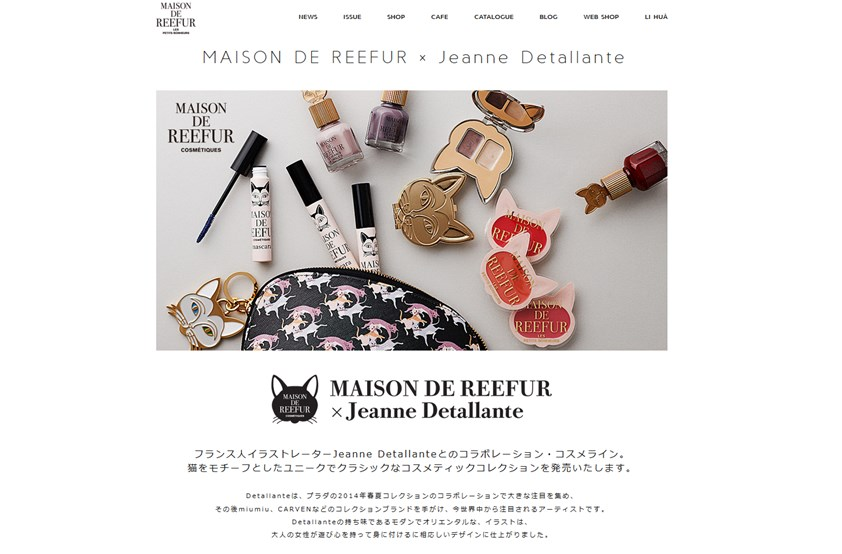 メゾンドリーファー×ジャンヌ・デタランテ(MAISON DE REEFUR×Jeanne Detallante)の効果は?口コミ・評判・評価レビュー