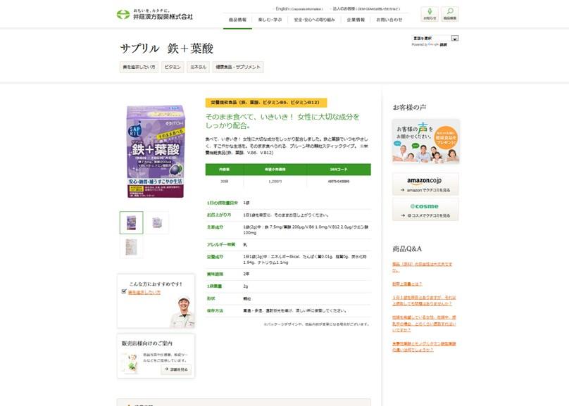 サプリル鉄+葉酸(井藤漢方製薬)の効果は?口コミ・評判・評価レビュー