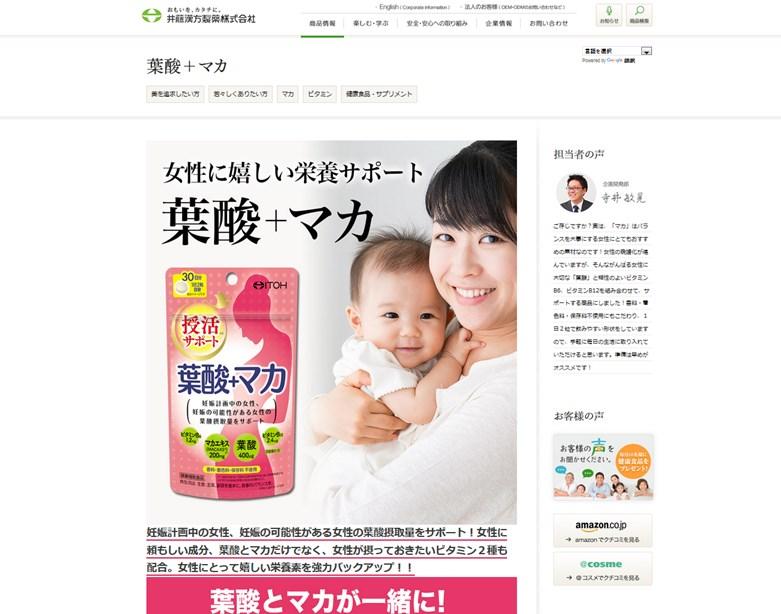 葉酸+マカ(井藤漢方製薬)の効果は?口コミ・評判・評価レビュー